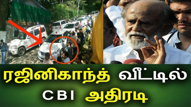 ரஜினிகாந்த் வீட்டில்  CBI அதிரடி Rajnikanth Latest Tamil Political Politics Cinema Recent News TodayLatest Tamil Political Politics Cinema Recent News Today. CBI raid on Rajinikanth house and office. Central government warns Rajinikanth. This raid wi... Check more at http://tamil.swengen.com/%e0%ae%b0%e0%ae%9c%e0%ae%bf%e0%ae%a9%e0%ae%bf%e0%ae%95%e0%ae%be%e0%ae%a8%e0%af%8d%e0%ae%a4%e0%af%8d-%e0%ae%b5%e0%af%80%e0%ae%9f%e0%af%8d%e0%ae%9f%e0%ae%bf%e0%ae%b2%e0%af%8d-cbi-%e0%ae%85%e0%ae%a4/