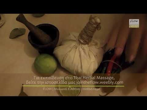 Τι είναι το Μασάζ με Πουγκιά - A short video (in Greek) on Luk Pra Kob - the art of Thai Herbal Ball.