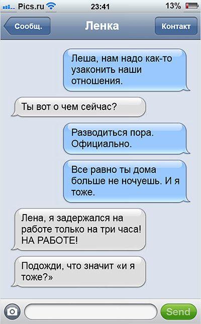 СМС-переписка молодоженов