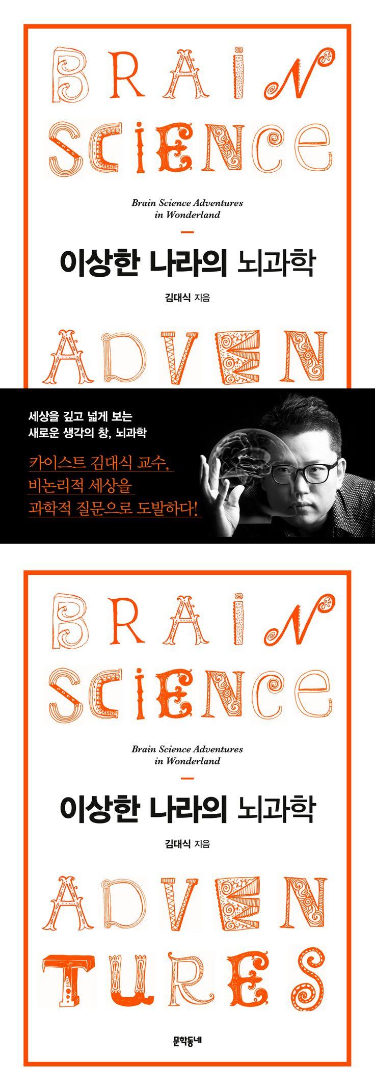 이상한 나라의 뇌과학 / 김대식  book design, cover design