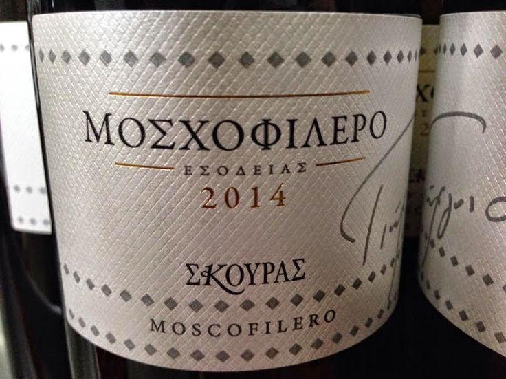 Μοσχοφίλερο Σκούρας, 2014  Αρωματικό με νόστιμη οξύτητα και μακρύ ωραίο τελείωμα.. www.skouras.gr
