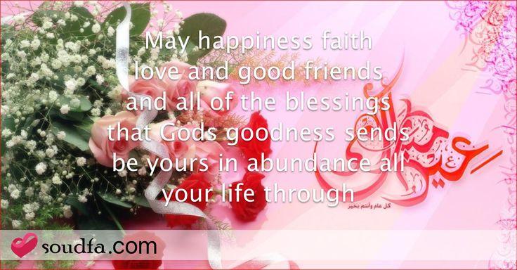 ابدأ فرحة العيد مع موقع صدفة www.soudfa.com