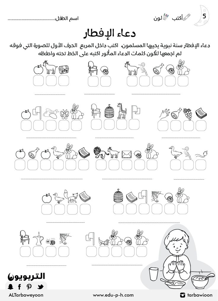 رمضان 5 دعاء الإفطار Word Search Puzzle Ramadan Words
