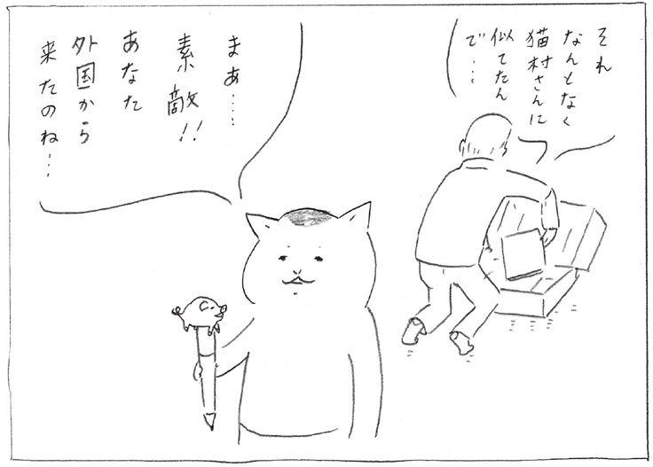 『きょうの猫村さん』(ほしよりこ)でおなじみのスーパー家政婦猫、猫村ねこ(4歳)が村田家政婦から編集部に派遣されることに。ちょっとおかしな編集部で猫村さんは今日もご奉公。英語版もあります!