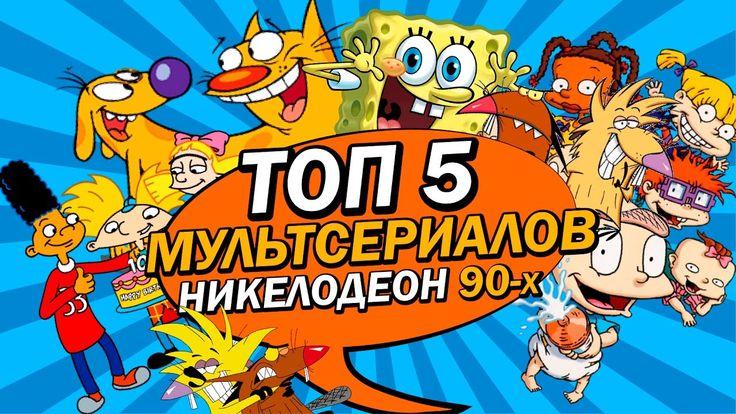 ТОП 5 ЛУЧШИХ мультсериалов 90-х на канале НИКЕЛОДЕОН! | Movie Mouse