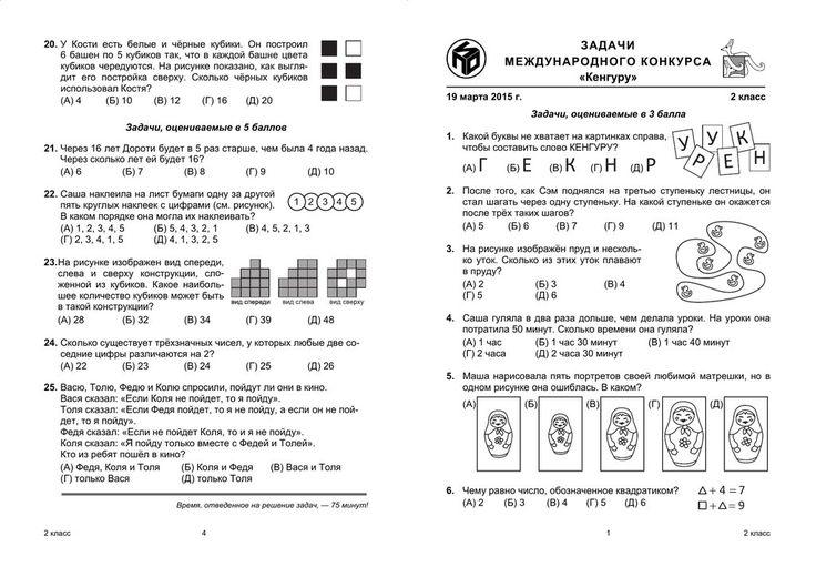 Ответы кенгуру 1999 3-4 класс