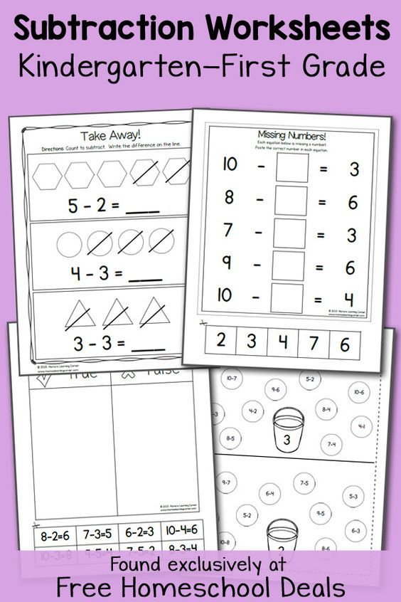 Subtraction Worksheets for Kindergarten - First Grade: 4-page set