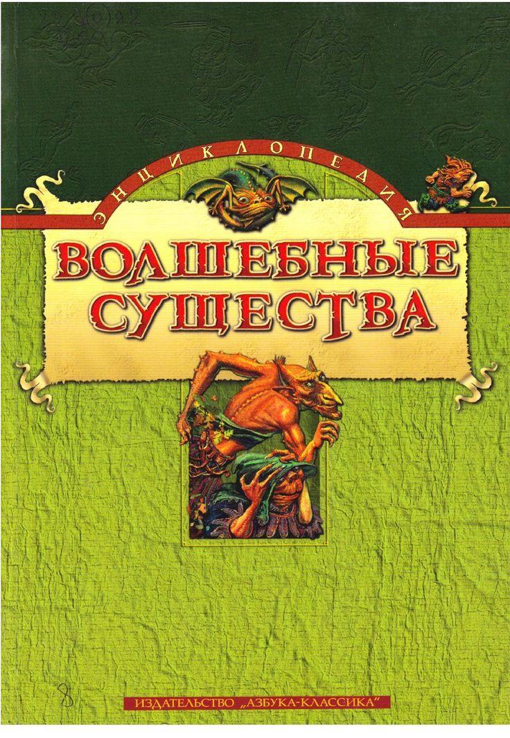 Шушлебина Т. (ред.) - Волшебные существа. Энциклопедия - 2005.pdf by mayl4ik - issuu