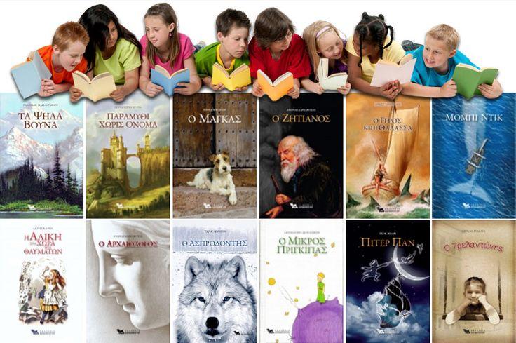 Σε συνεργασία με τις εκδόσεις Καρακώτσογλου, το Bookia προσφέρει αυτά τα βιβλία στους νεαρούς αναγνώστες, με ειδικούς όρους τιμής και μεταφορικών. Κάθε βιβλίο προσφέρεται σε τιμή κάτω από 10 Ευρώ, συμπεριλαμβανομένων των μεταφορικών και πληρωμή με αντικαταβολή.