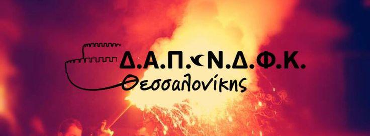 Και τώρα, και πάντα…   skg247.gr