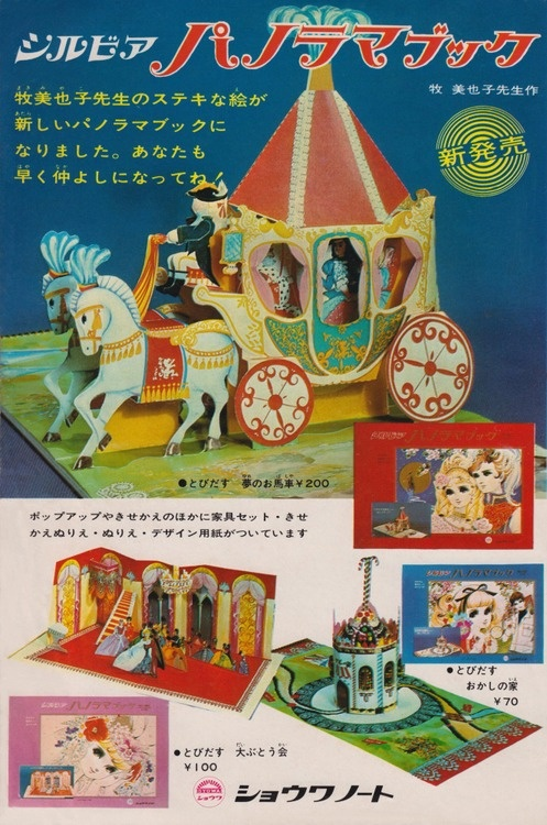 Showa Note's Sylvia Panorama Book, 1968