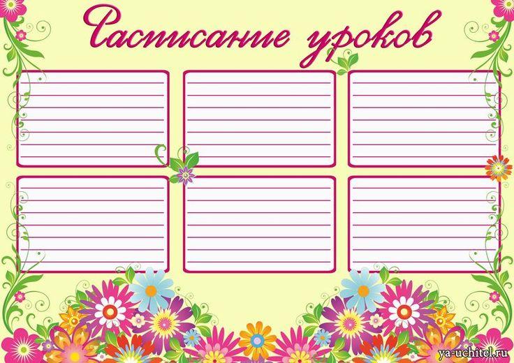 Расписание уроков - Методический кабинет - Обучение и развитие - ПочемуЧка - Сайт для детей и их родителей