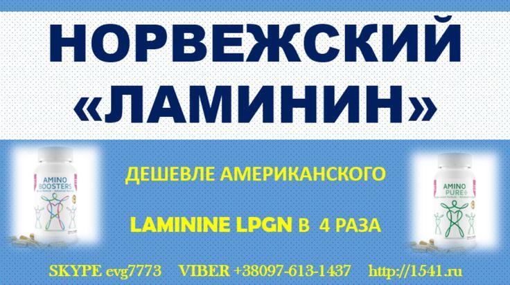 Ламинин Норвежский 4 раза дешевле чем Laminine LPGN http