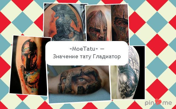 Коллаж на тему — тату с изображением гладиатора. #tattoo #tattoed