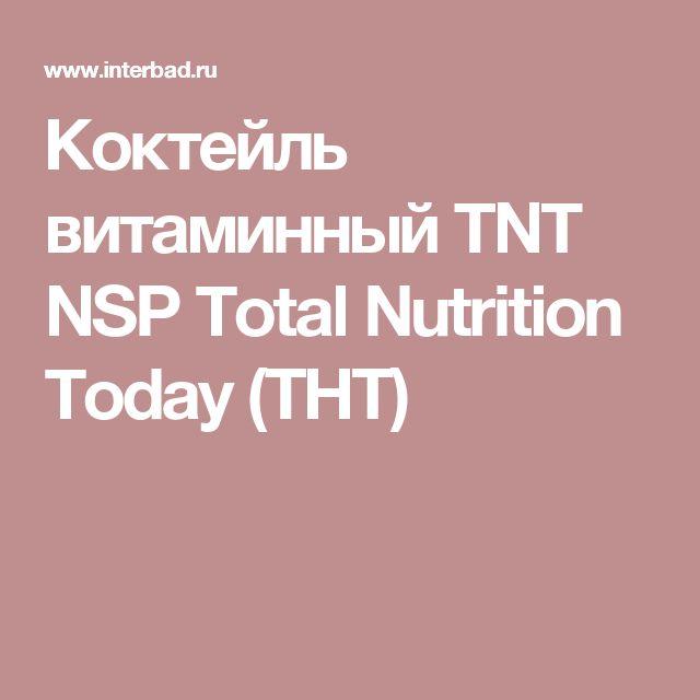 Коктейль витаминный TNT NSP Total Nutrition Today (ТНТ)