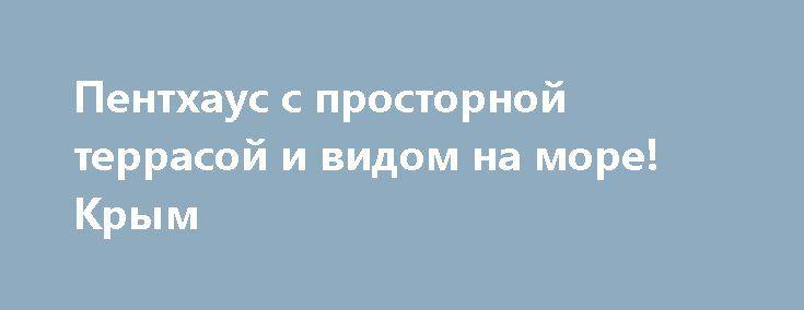 Пентхаус с просторной террасой и видом на море! Крым http://xn--80adgfm0afks.xn--p1ai/news/penthaus-s-prostornoy-terrasoy-i-vidom-na-more-krym  Приморский парк Ялты! Предлагается к покупке пентхаус общей площадью 268,1 кв.м. Жилая площадь 107,4 кв.м., две террасы - 97,7 кв.м. Планировка- три спальни, просторная кухня-гостиная с камином. Выполнен свежий ремонт. Две террасы, выход на которые функционально спланирован с каждой из комнат. Вид на море и горы.  Стоимость1 900…