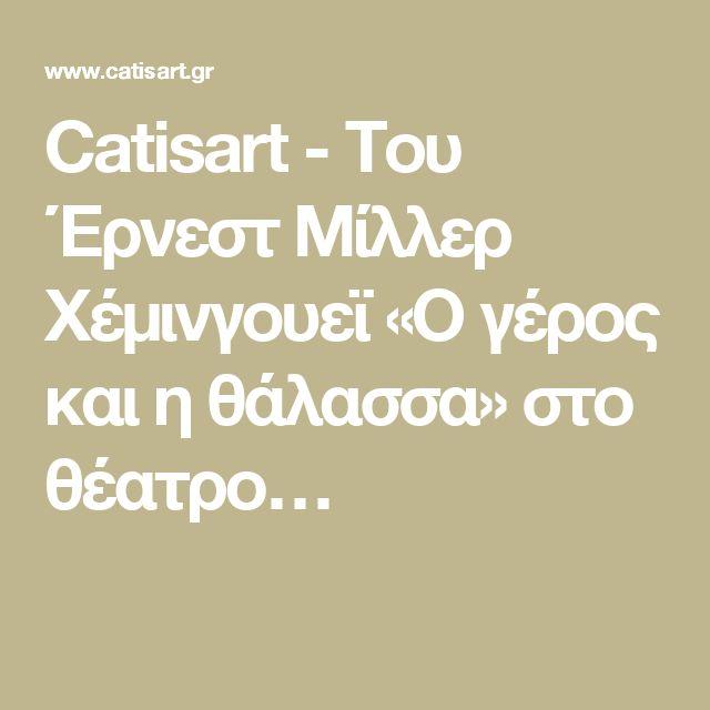 Catisart - Του Έρνεστ Μίλλερ Χέμινγουεϊ «Ο γέρος και η θάλασσα» στο θέατρο…