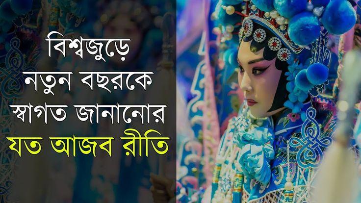 বিশ্বজুড়ে নতুন বছরকে স্বাগত জানানোর যত আজব রীতি- New Year Traditions aro...