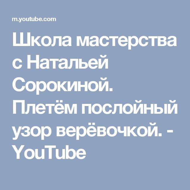 Школа мастерства с Натальей Сорокиной. Плетём послойный узор верёвочкой. - YouTube