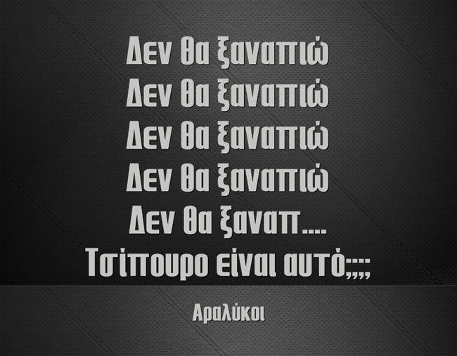 υπόσχεση #tsipouro