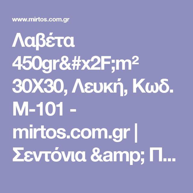 Λαβέτα 450gr/m² 30Χ30, Λευκή, Κωδ. Μ-101 -  mirtos.com.gr | Σεντόνια & Πετσέτες Ξενοδοχείου