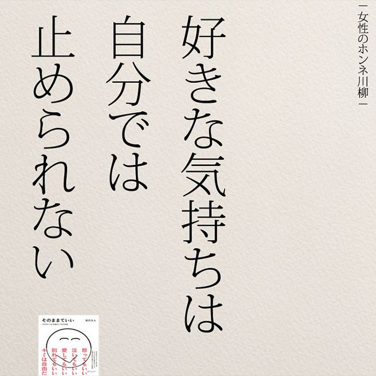 いいね!1,452件、コメント10件 ― yumekanauさん(@yumekanau2)のInstagramアカウント: 「女性のホンネを川柳に。 . . . #女性のホンネ川柳 #恋愛#川柳  #片想い#好き#止められない #日本語 #20代#好き#ポエム#夢中」