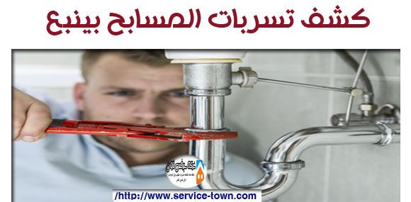 شركة كشف تسربات المياه بينبع Jeddah Leaks