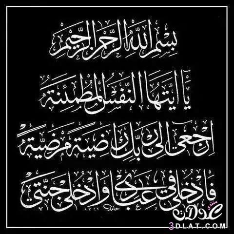 صور البقاء لله تعزية إن لله وإن إليه راجعون مواساة Islamic Calligraphy Islamic Art Calligraphy Islamic Art