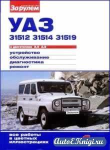 УАЗ 31512 / 31514 / 31519. Устройство, обслуживание, диагностика, ремонт