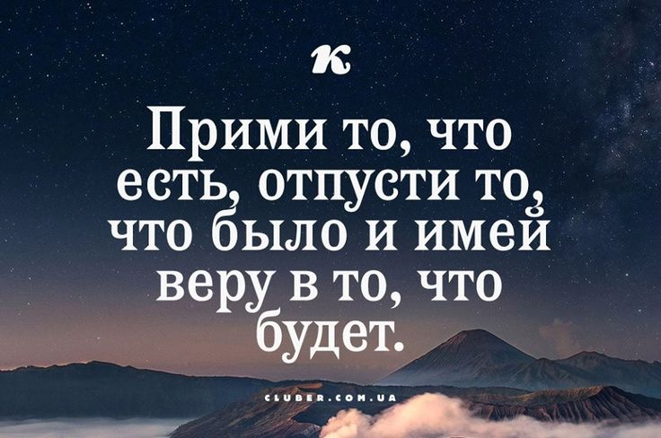 )) Не жалей что было,не гадай что будет, береги что есть.