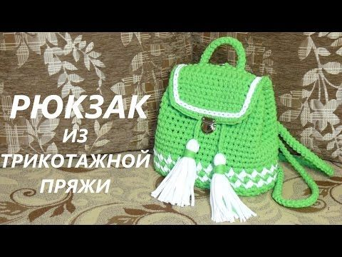 Рюкзак из трикотажной пряжи. Вязание крючком. Backpack knitted of yarn. Crochet. - YouTube