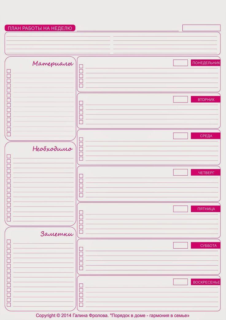 Порядок в доме - гармония в семье: Планируем работу. Листы планирования на день, неделю и месяц.