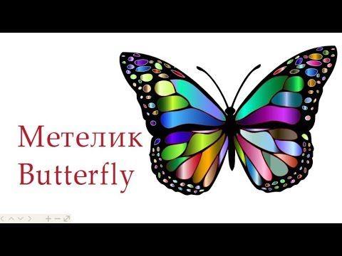 Метелик, як намалювати метелика, #draw, як намалювати метелика крок за к...
