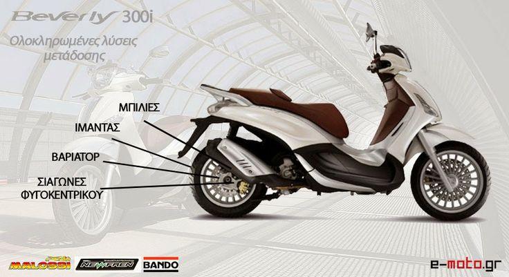e-moto.gr Official Blog: Μετάδοση Κίνησης για #Piaggio Beverly 300i