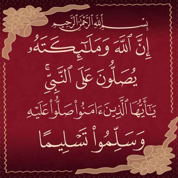 اللهم صل وسلم وبارك علي سيدنا محمد
