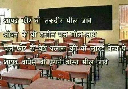 miss school days...