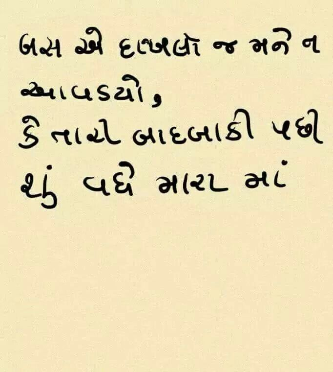 Sad Love Quotes In Gujarati: Best 25+ Love Poems In Hindi Ideas On Pinterest