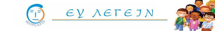 Βοηθήστε το παιδί της Α και Β Δημοτικού στην ορθογραφία