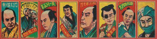 Samurai film star trading cards