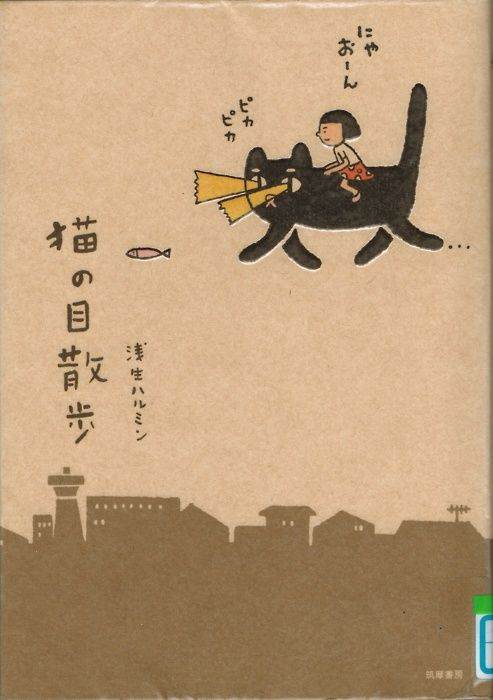 "Charming cover for the Japanese book ""walk cat's eye"" by Aso Harmine. via the ship that flew"