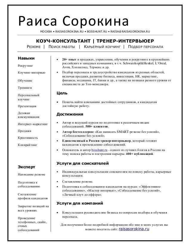 Resume mosmart ru dissertation proposal presentation sample
