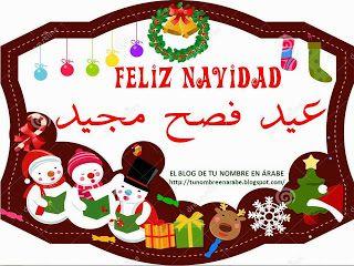 Como escribir feliz navidad en árabe