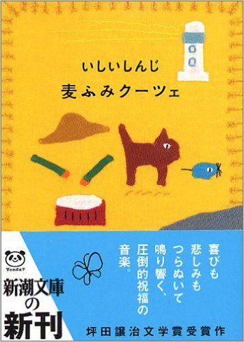 麦ふみクーツェ (新潮文庫)   いしい しんじ   本   Amazon.co.jp