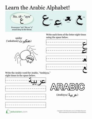 Want to learn to write in Arabic? Kids practice writing and pronouncing the letter 'Ayn in this cool worksheet on the Arabic language.