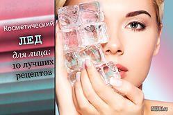 Косметический лед для лица: 10 лучших рецептов