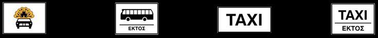 σηματα κοκ - Όλα τα σήματα του ΚΟΚ - Πρόσθετες πινακίδες 9
