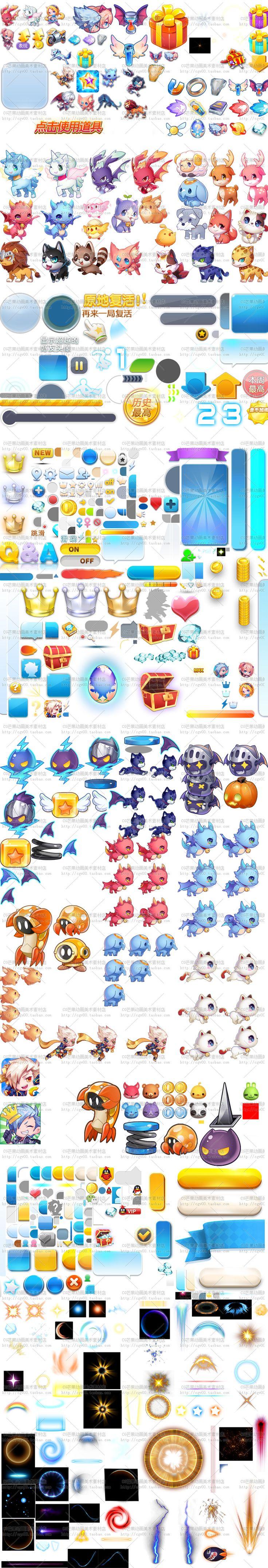 游戏美术资源/Q版跑酷类游戏UI素材/界面/图标ICON/PNG透明背景-淘宝网