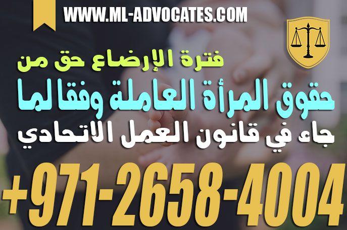 فترة الإرضاع حق من حقوق المرأة العاملة وفقا لما جاء في قانون العمل الاتحادي الاماراتي محامي احوال Dubai Tech Company Logos Company Logo