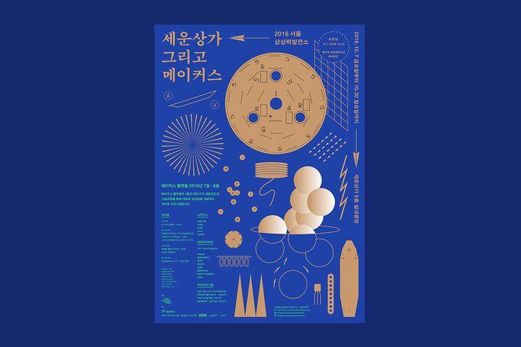 다음 @Behance 프로젝트 확인: \u201cSewoon Plaza and Makers Graphic Design\u201d https://www.behance.net/gallery/44090835/Sewoon-Plaza-and-MakersGraphic-Design