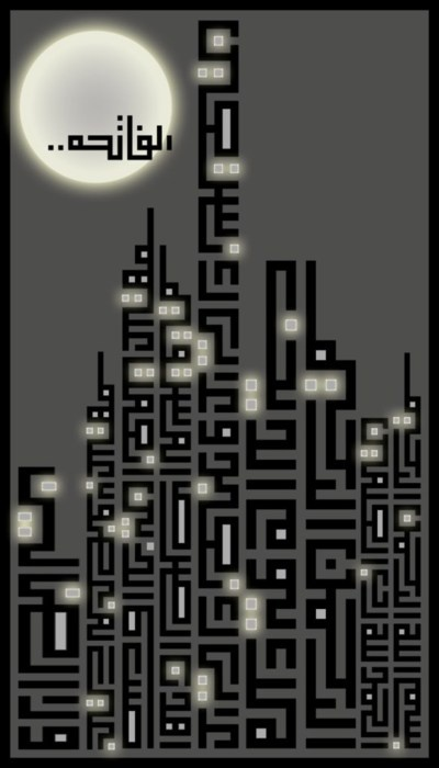 Al-Fatehah Kufi Skyline - by Ahmad Suhaili Hassan (inspired from a link by Richard Azlan Abbas)